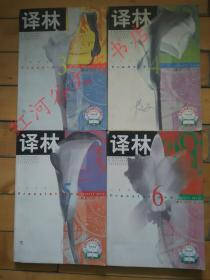 """外国文学双月刊----译林1998年第2-6期五本合售·(收长篇小说《合伙人》《报业巨头》《另一种战争》《全面控制》《唯一的爱》,阿索克辛、柯莱特、维克多罗夫、黑塞、托卡列娃、北方谦三、伊万诺夫的佳作,有三册带""""译林书评""""·)"""