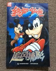 终极米迷口袋书075:追风捕影