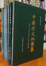 中国历史地图集 1-8册(5,6册为平装)