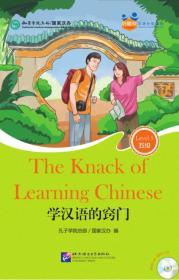 好朋友汉语分级读物:学汉语的窍门