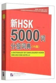 新HSK5000词分级词典