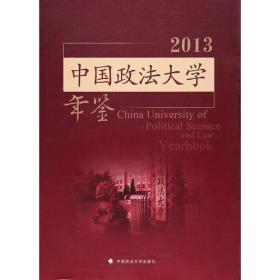 中国政法大学年鉴2013