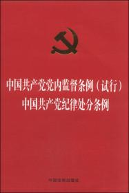 中国共产党党内监督条例(试行) 中国共产党纪律处分条例(烫金版)