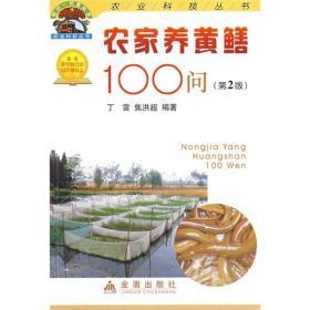 农家养黄鳝100问(第2版)