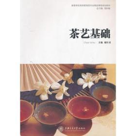 二手茶艺基础谢红勇上海交通大学出版社9787313077042