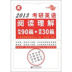 长喜英语·考研白皮书:2013考研英语阅读英语理解(标准90篇+提高30篇)