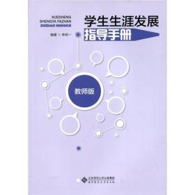 学生生涯发展指导手册(教师版)