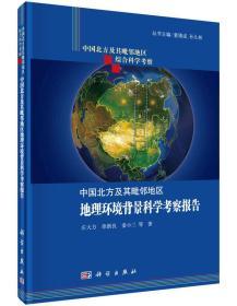 中国北方及其毗邻地区地理环境背景科学考察报告