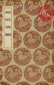 【复印件】金石要例-金石例补-金石订例--丛书集成初编