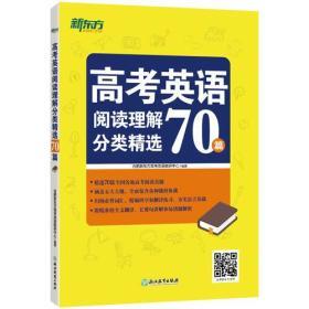 新东方 高考英语阅读理解分类精选70篇