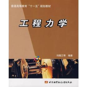 工程力学 冯锡兰 北京航空航天大学出版社