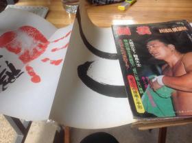 相扑 1977.9