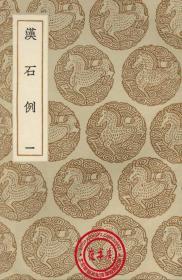 【复印件】汉石例--丛书集成初编