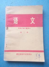 湖北省初中试用课本 语文 第二册