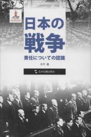 历史不容忘记:纪念世界反法西斯战争胜利70周年-日本的战争责任认识(日)