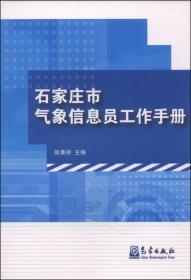 石家庄市气象信息员工作手册