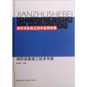 建筑设备施工技术系列手册:消防设备施工技术手册
