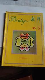 桥牌1993 5