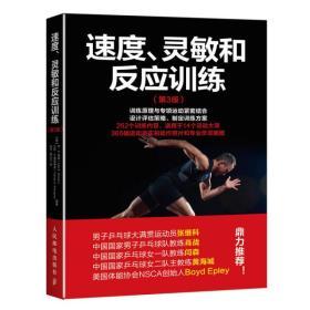 速度、灵敏和反应训练