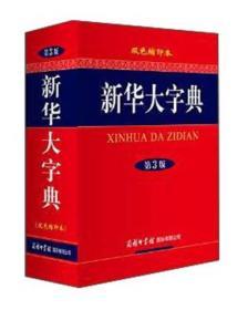 新华大字典(双色缩印本 第3版)