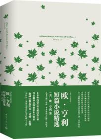 我的心灵藏书馆:欧·亨利短篇小说精选(英文版)