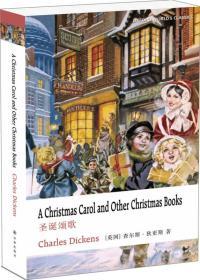 C牛津英文经典:圣诞颂歌