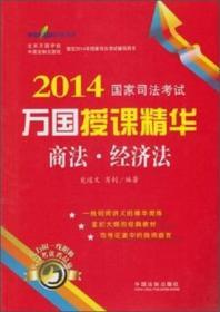2014国家司法考试万国授课精华:商法·经济法