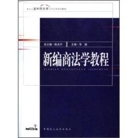 新编商法学教程