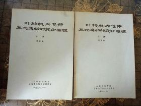 叶轮机内气体三元流动的变分原理上下册 两册全(刘高联)