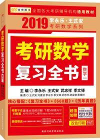 2019 李永乐考研数学复习全书(数学一)