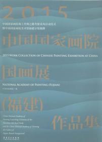 5中国国家画院国画展福建作品集