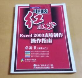 电脑红皮书:EXCEL  2003  表格制作操作指南(必备书新手入门)不含光碟