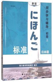 初级 上-新版标准日本语学习辅导-学生用书