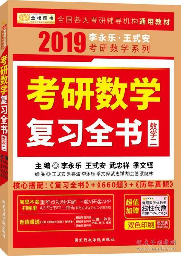 金榜图书 2019 李永乐·王式安考研数学复习全书(数学二)