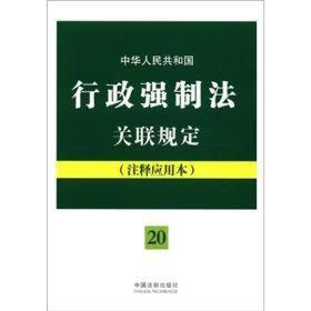 法律法规关联规定系列:中华人民共和国行政强制法关联规定(20)(注释应用本)