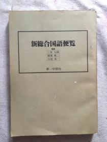 新总合国语便览【16开 有勾划字迹 看图见描述】