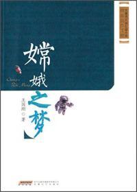安徽省首届长篇小说精品创作工程:嫦娥之梦