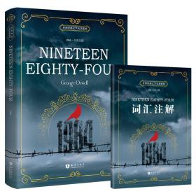 一九八四Nineteen Eighty-Four 全英文版 世界经典文学名著系列