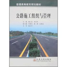 普通高等教育规划教材:公路施工组织与管理