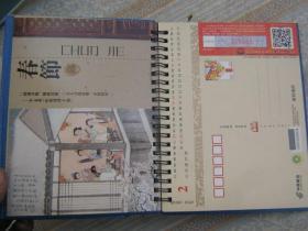 2013年中国传统民俗有奖贺年明信片台历(全本12张明信片,每张含80分邮资)