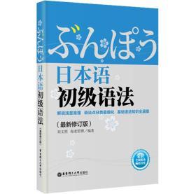 【二手包邮】日本语初级语法(最新修订版) 刘文照 华东理工大学出