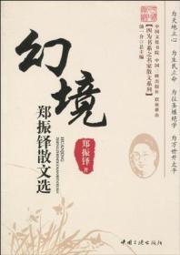 四为书系:幻境:郑振铎散文选