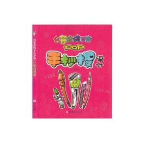 创意涂鸦手绘POP--手抄报设计(四色)