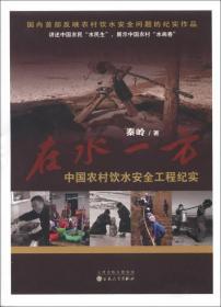 在水一方:中国农村饮水安全工程纪实