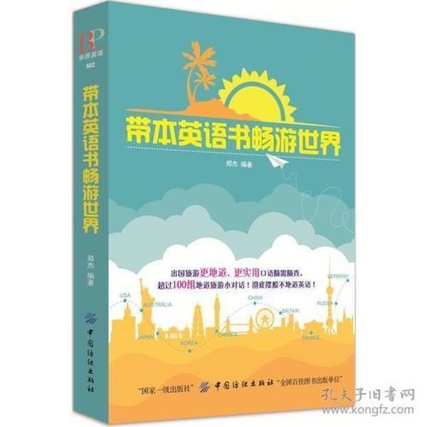 带本英语书畅游世界