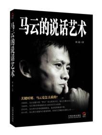 马云的说话艺术 顾嘉 中国法制出版社 9787509356098