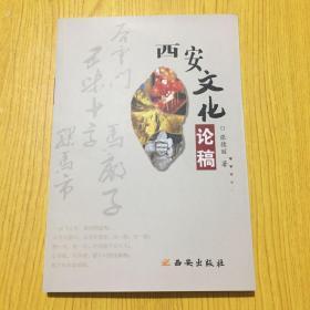 西安文化论稿【详情看图——实物拍摄】