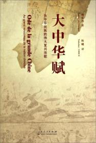正版二手大中华赋-为中华民族的伟大复兴而歌-汉法对照刘长允山东9787209086264