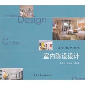 室内设计教程:室内陈设设计