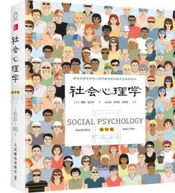 社会心理学(第11版)9787115369840人民邮电出版社